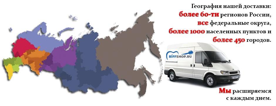 Доставка по Москве и всей России